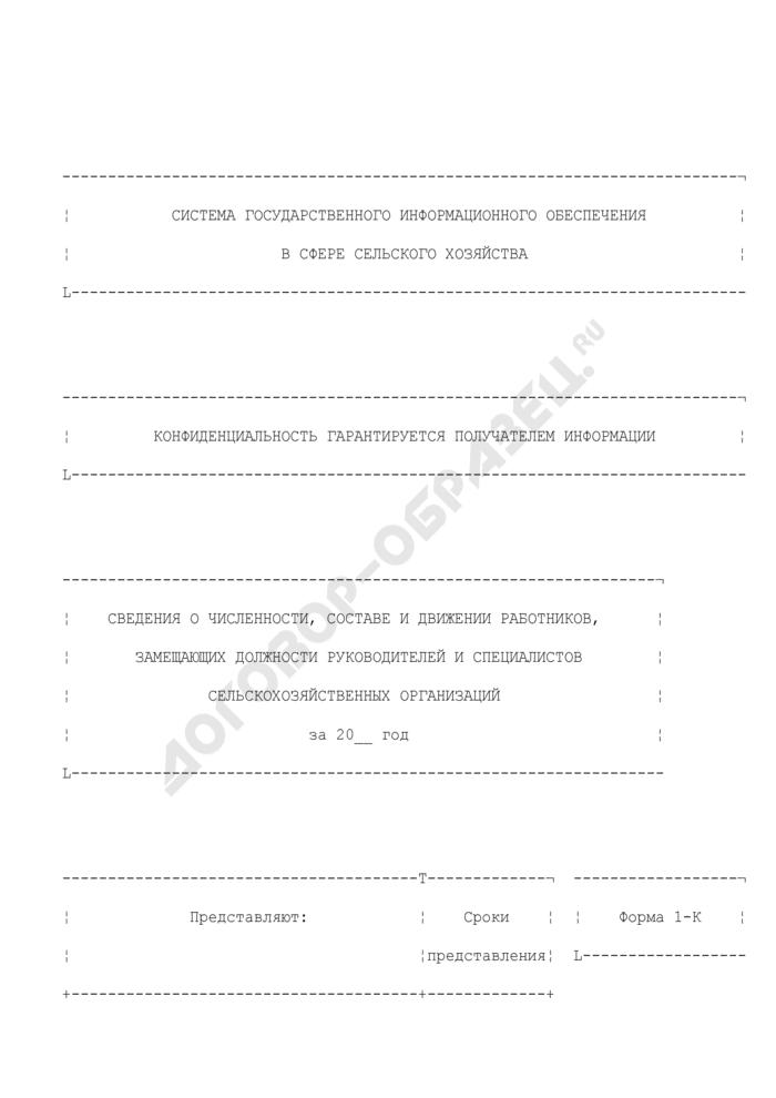 Сведения о численности, составе и движении работников, замещающих должности руководителей и специалистов сельскохозяйственных организаций. Форма N 1-К. Страница 1