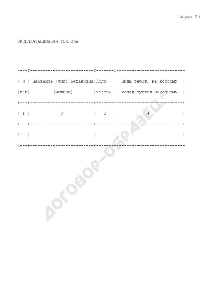 Сведения о эксплуатационной технике. Форма N 20. Страница 1
