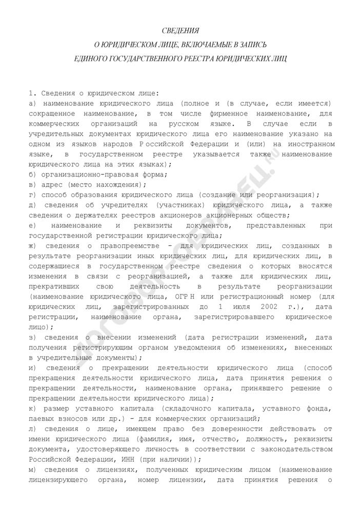 Сведения о юридическом лице, включаемые в запись Единого государственного реестра юридических лиц. Страница 1