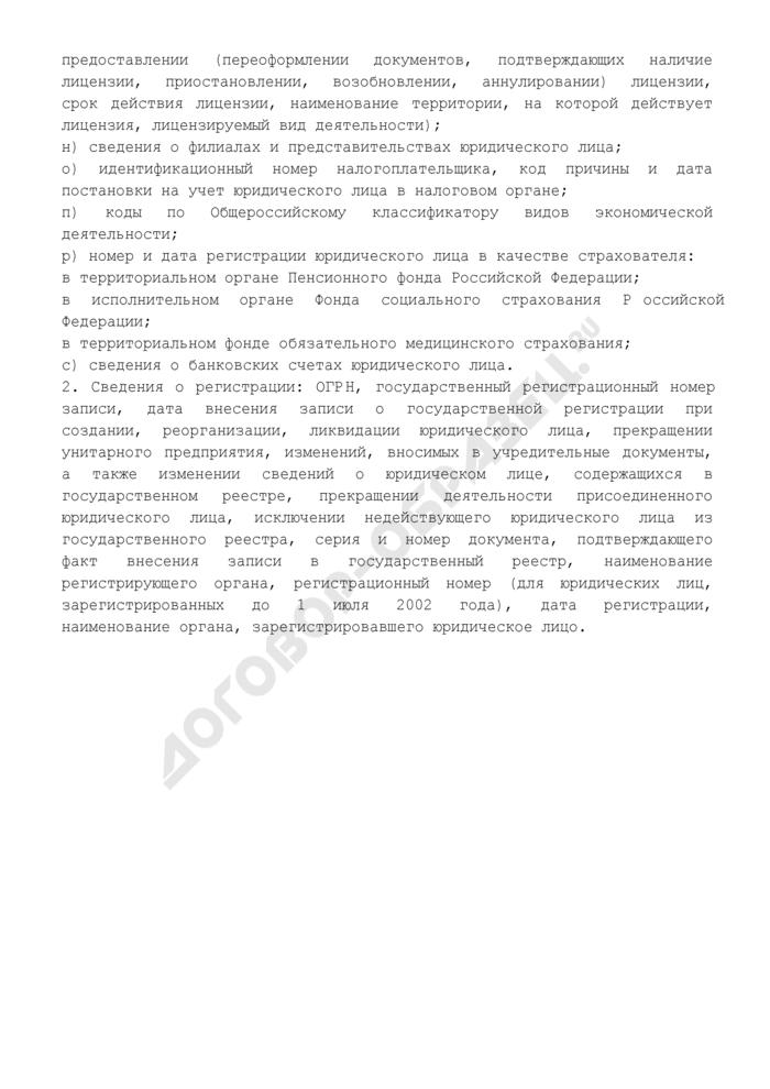 Сведения о юридическом лице, включаемые в запись Единого государственного реестра юридических лиц. Страница 2