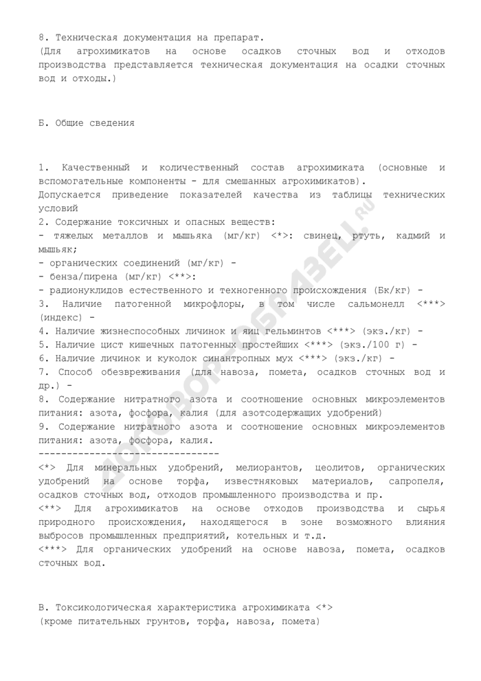 Сведения об агрохимикате (для подачи заявления о государственной регистрации агрохимиката). Страница 2