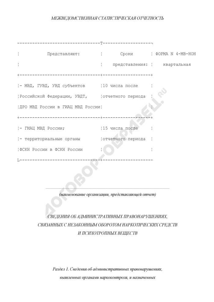 Сведения об административных правонарушениях, связанных с незаконным оборотом наркотических средств и психотропных веществ. Форма N 4-МВ-НОН. Страница 1