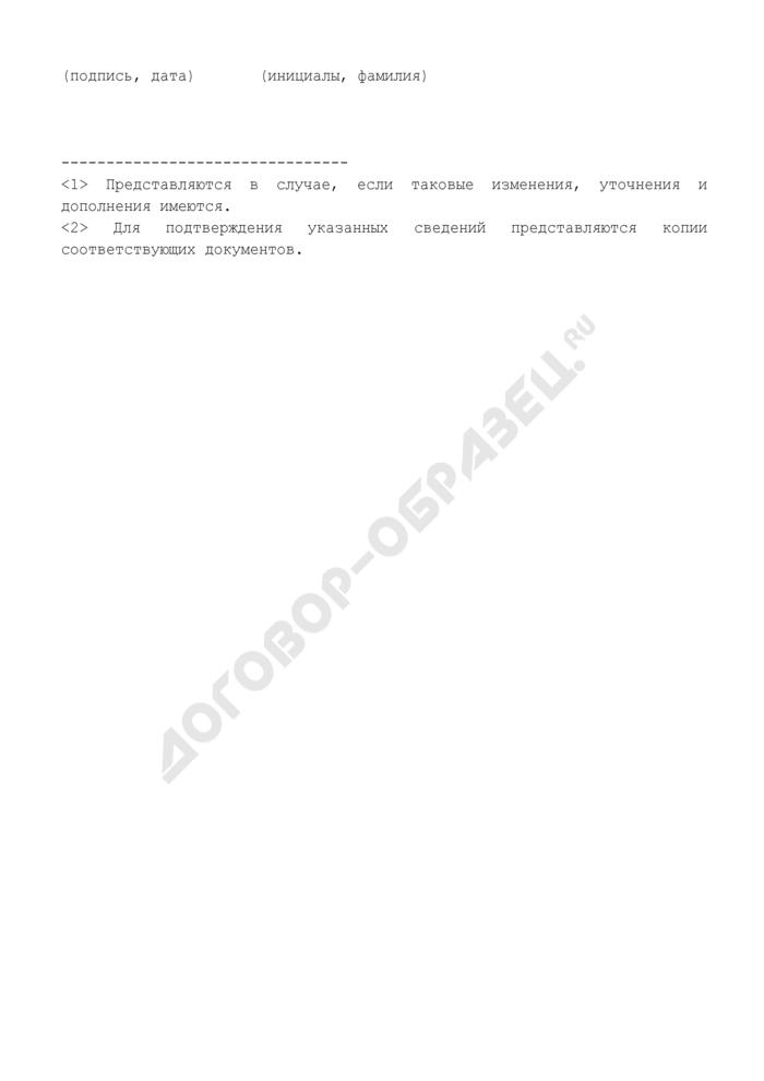 Сведения об изменениях, уточнениях и дополнениях в данных о кандидате на должность Президента Российской Федерации (рекомендуемая форма). Страница 2