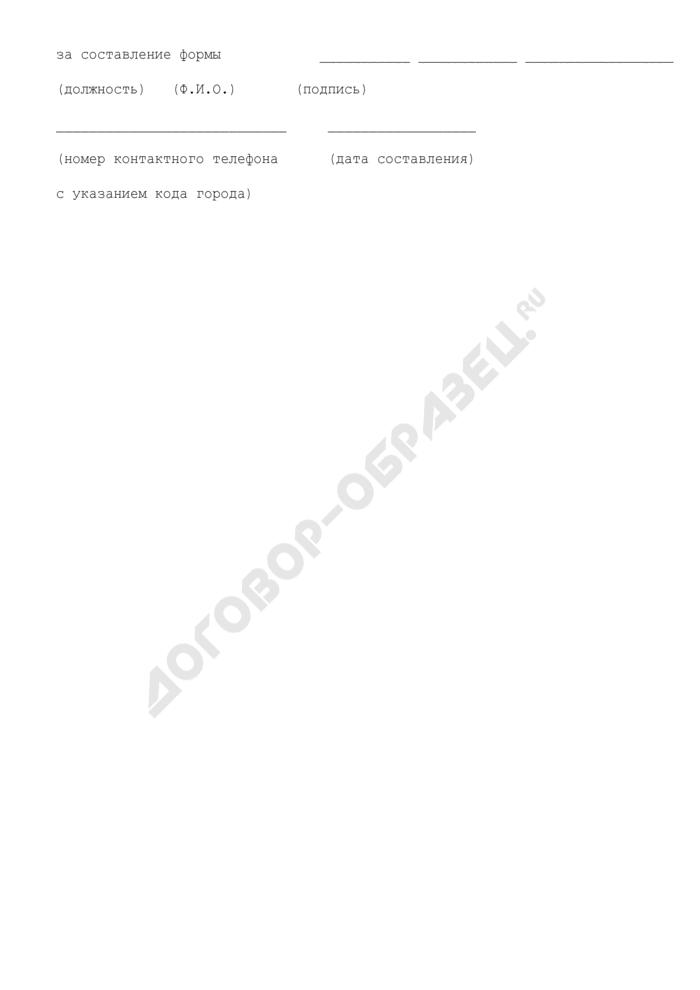 Отчет Департамента лесного хозяйства. Сведения о межведомственном взаимодействии по пресечению и предотвращению нарушений лесного законодательства (незаконных рубок). Форма N 2.14. Страница 2