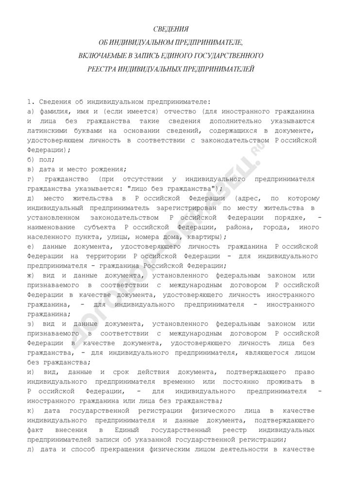 Сведения об индивидуальном предпринимателе, включаемые в запись Единого государственного реестра индивидуальных предпринимателей. Страница 1
