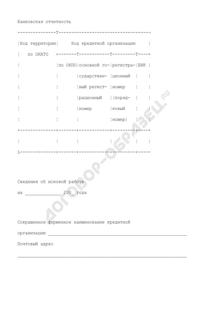 Сведения об исковой работе. Форма N 0409362. Страница 1