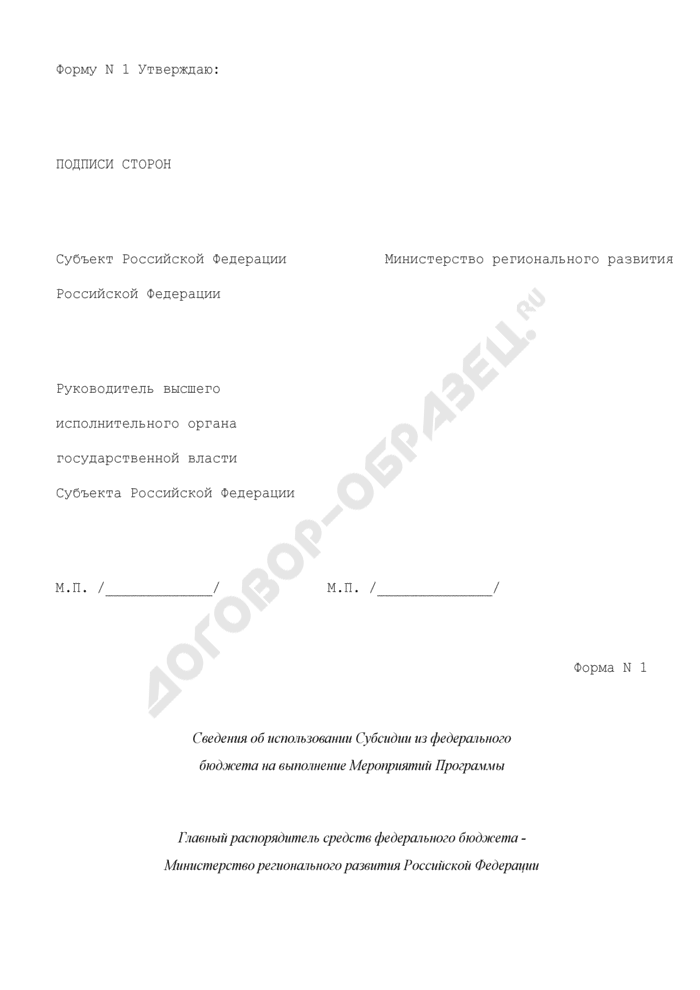 Сведения об использовании субсидии из федерального бюджета на выполнение мероприятий программы (приложение к соглашению о предоставлении субсидии из федерального бюджета бюджету субъекта Российской Федерации на софинансирование расходных обязательств субъекта Российской Федерации (муниципальных образований) по реализации мероприятий федеральной целевой программы (подпрограммы)). Форма N 1. Страница 1