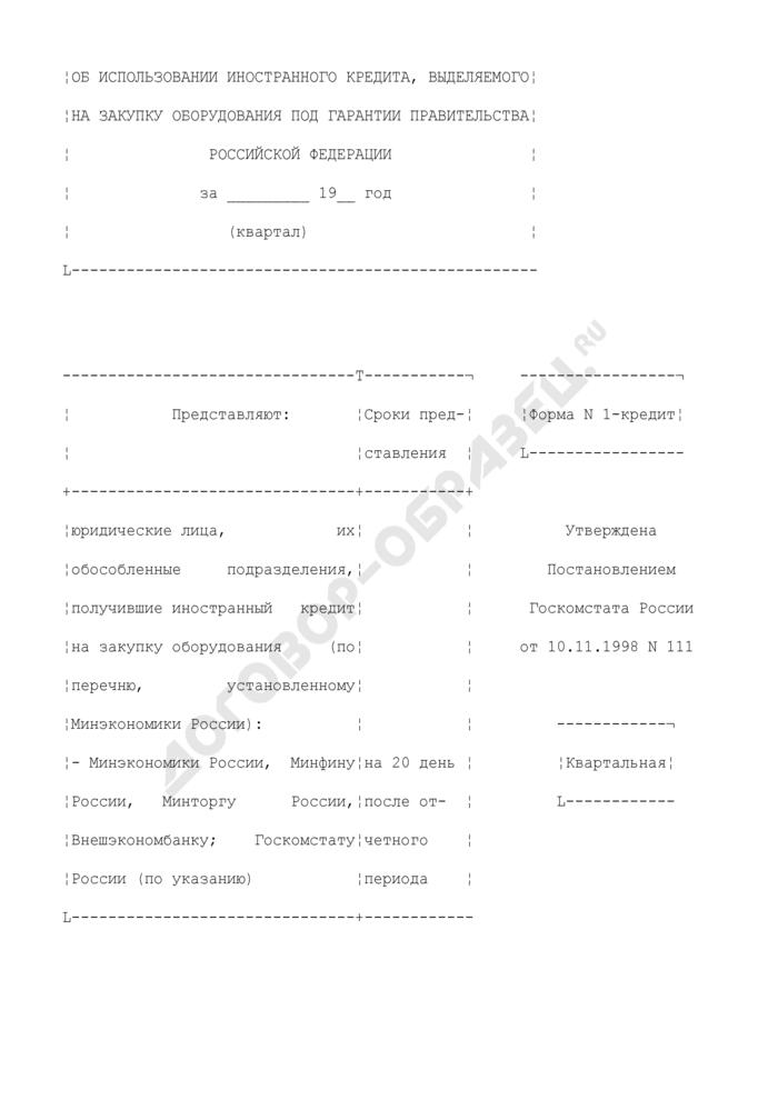 Сведения об использовании иностранного кредита, выделяемого на закупку оборудования под гарантии Правительства Российской Федерации. Форма N 1-кредит. Страница 2