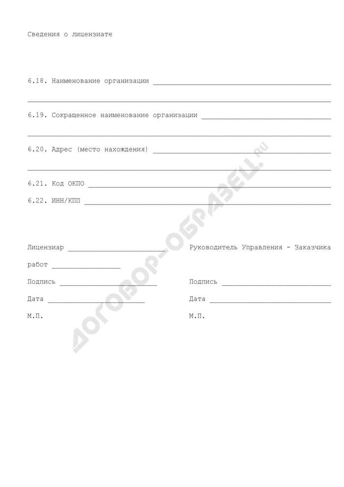 Сведения об использовании объекта учета. Форма N 2. Страница 3