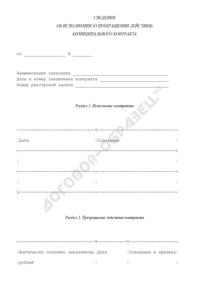 Сведения об исполнении (о прекращении действия) муниципального контракта, заключенного муниципальным заказчиком по итогам размещения заказов на территории городского округа Серпухов. Страница 1