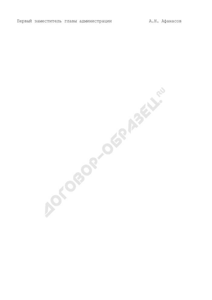 Сведения об исполнении (о прекращении действия) муниципального контракта, заключенного муниципальным заказчиком по итогам размещения заказов на территории городского округа Серпухов. Страница 3