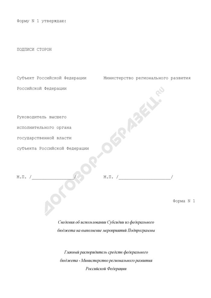 """Сведения об использовании субсидии из федерального бюджета на выполнение мероприятий подпрограммы (приложение к соглашению о реализации подпрограммы """"Обеспечение жильем молодых семей"""" Федеральной целевой программы """"Жилище""""). Форма N 1. Страница 1"""