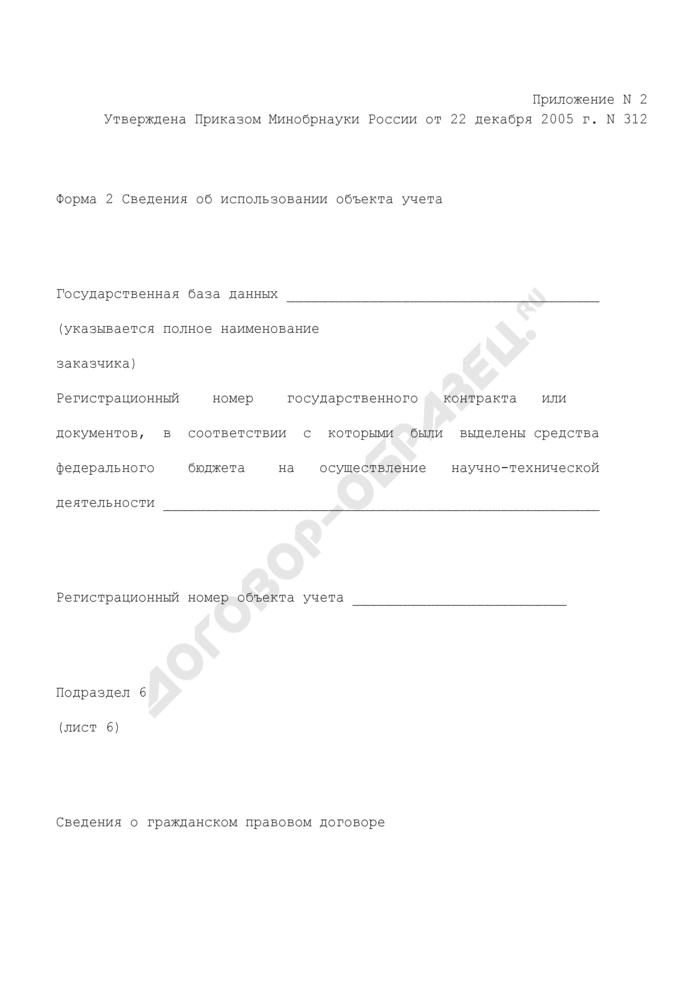 Сведения об использовании объекта учета. Страница 1