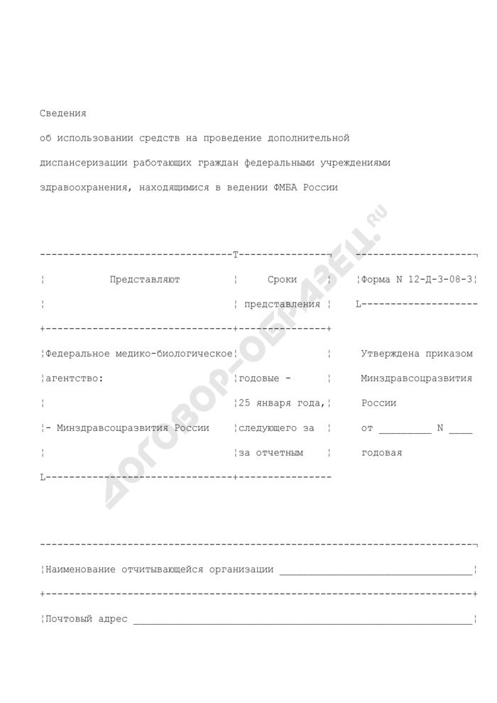 Сведения об использовании средств на проведение дополнительной диспансеризации работающих граждан федеральными учреждениями здравоохранения, находящимися в ведении ФМБА России. Форма N 12-Д-3-08-3. Страница 1