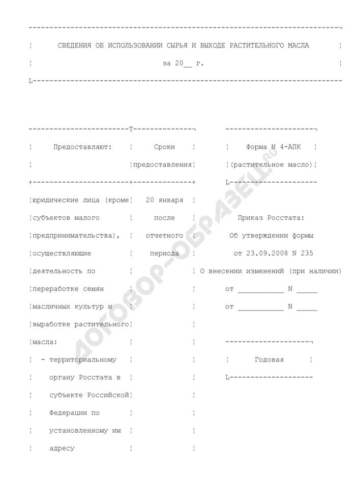 Сведения об использовании сырья и выходе растительного масла. Форма N 4-АПК (растительное масло). Страница 2