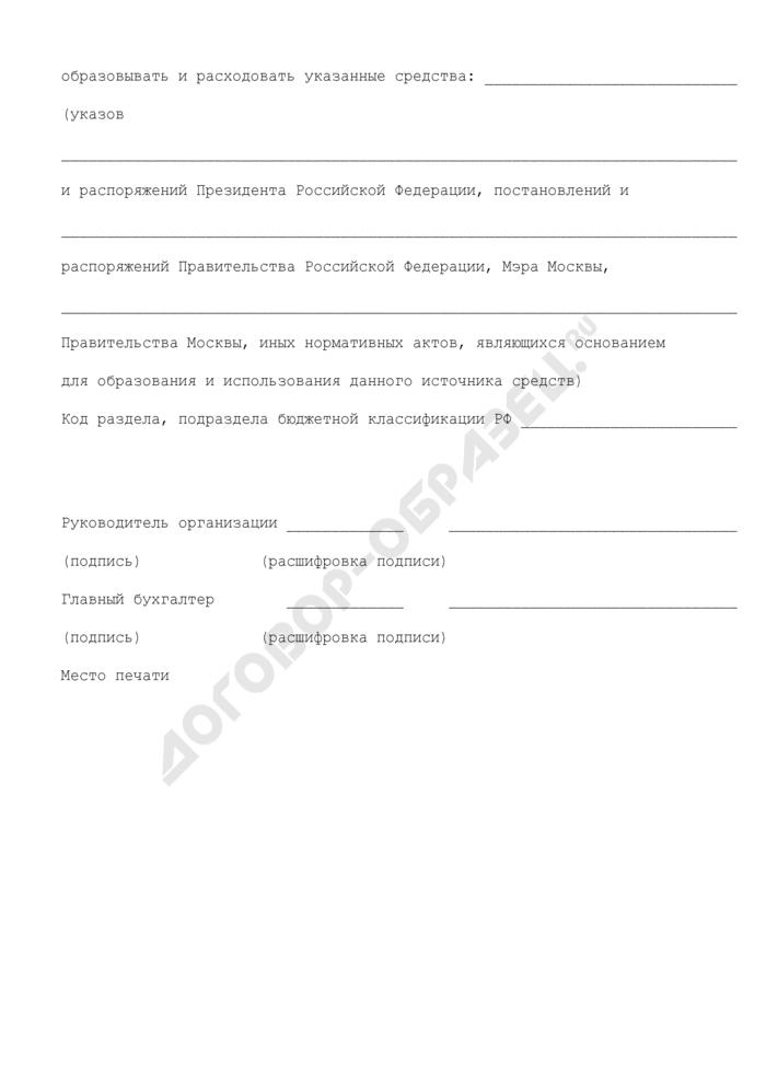 Сведения об источниках образования и направлениях расходования средств, полученных от приносящей доход деятельности из бюджета города Москвы. Страница 2