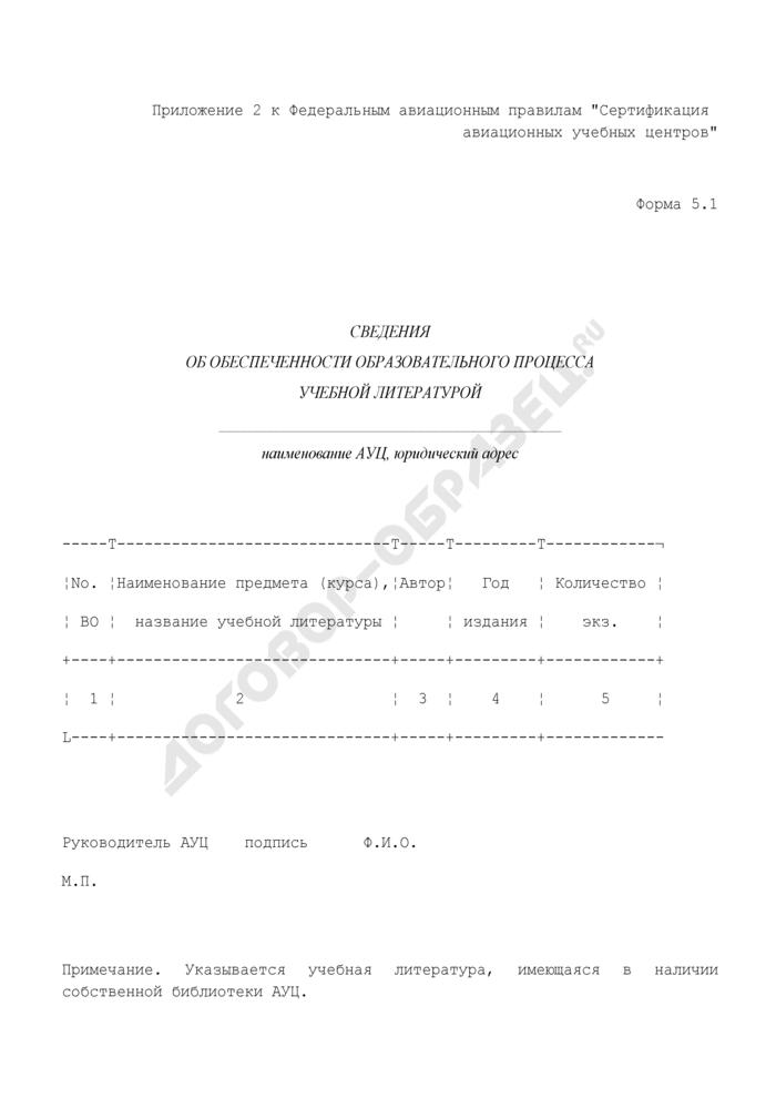 Сведения об обеспеченности образовательного процесса учебной литературой авиационных учебных центров. Форма N 5.1. Страница 1