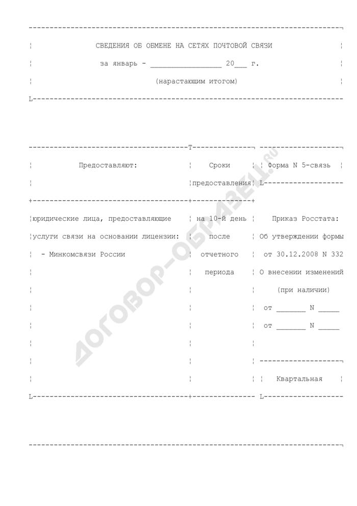 Сведения об обмене на сетях почтовой связи. Форма N 5-связь. Страница 2