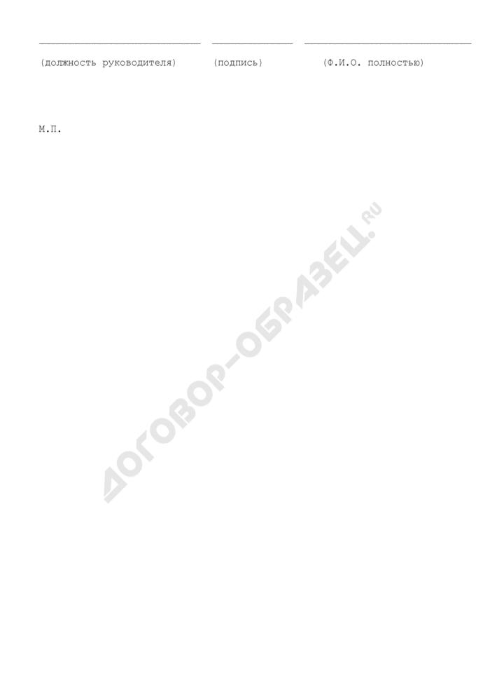 Сведения об оборудовании, которое предполагается использовать для воспроизведения (изготовления экземпляров) аудиовизуальных произведений и фонограмм (образец). Страница 3