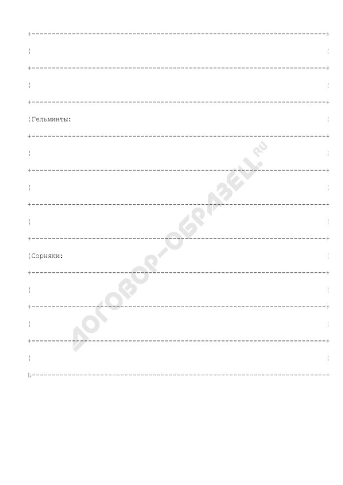 Сведения об образце подкарантинного объекта для проведения экспертизы или лабораторного анализа. Страница 3