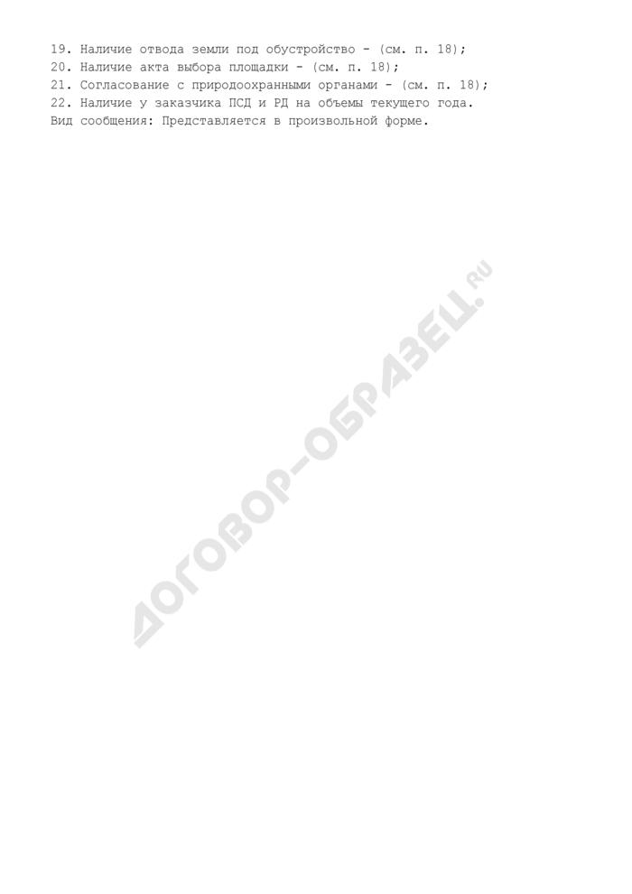 Сведения об обустройстве новых месторождений, подлежащих вводу в соответствии с Постановлением Правительства Российской Федерации от 1 марта 1993 г. N 180 и последующими дополнениями. Форма N НМ (новые месторождения) (месячная). Страница 2
