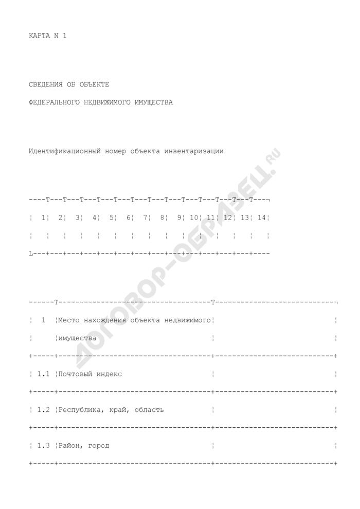 Сведения об объекте федерального недвижимого имущества. Карта N 1. Страница 1