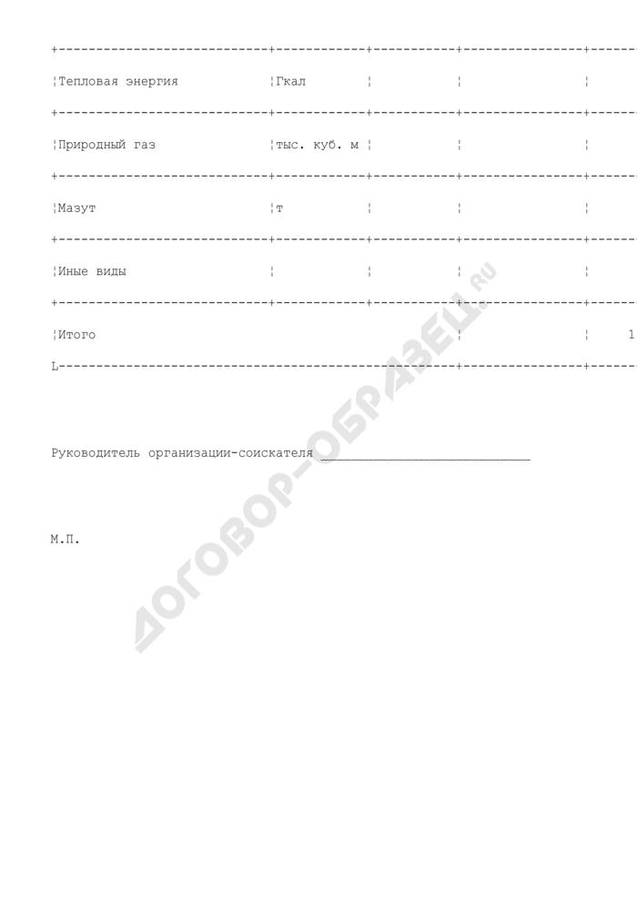 Сведения об объемах потребления энергетических ресурсов (ожидаемых) и (планируемых) в городе Москве. Страница 2