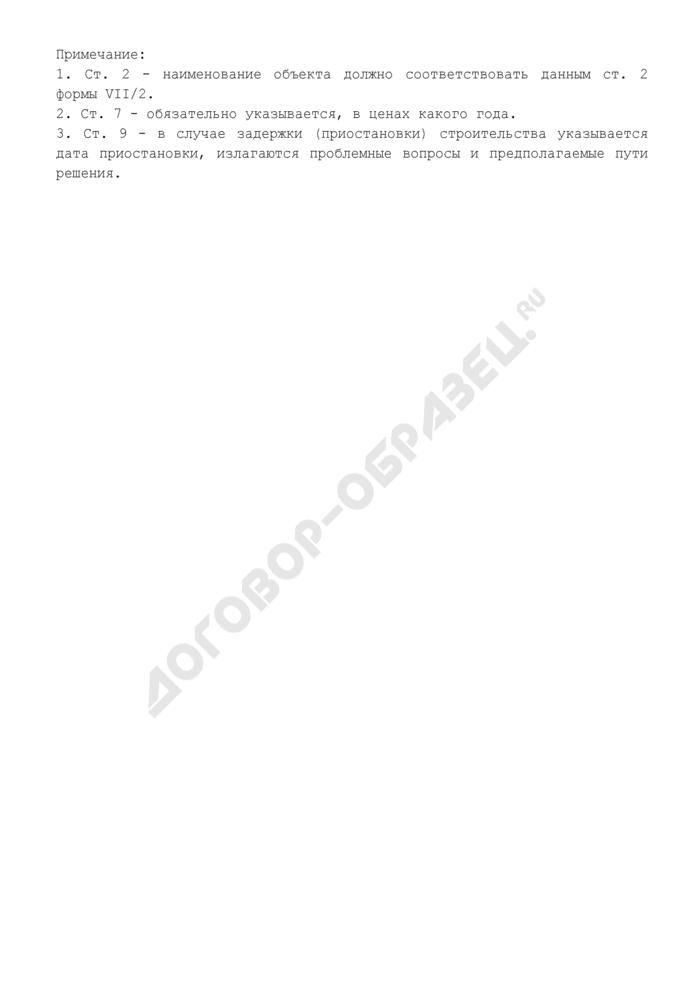 Сведения об объектах незавершенного строительства предприятия, находящегося в сфере ведения и координации Роспрома. Форма N VII/5. Страница 2