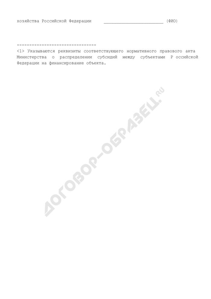 Сведения об объемах субсидий, предоставляемых субъекту Российской Федерации (приложение к соглашению о предоставлении из федерального бюджета субсидий бюджету субъекта Российской Федерации на строительство (реконструкцию) и техническое перевооружение объектов капитального строительства первичной переработки льна). Страница 2