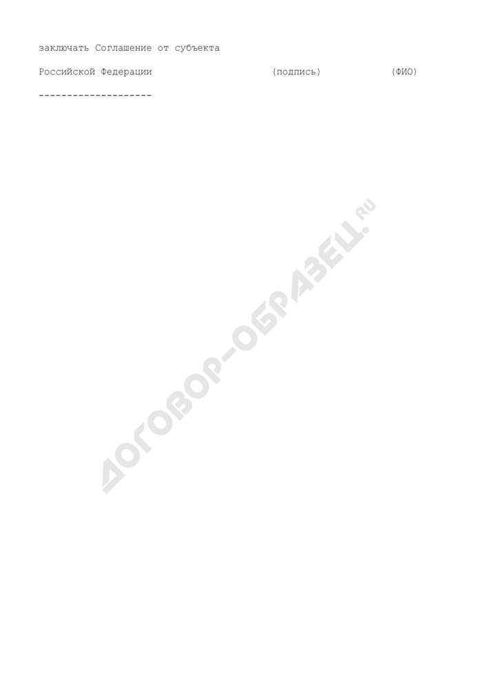 Сведения об объеме бюджетных ассигнований, предусмотренных в бюджете субъекта Российской Федерации на финансовое обеспечение расходных обязательств по софинансированию объекта капитального строительства, а также об объеме средств, привлекаемых из внебюджетных источников (приложение к соглашению о предоставлении из федерального бюджета субсидий бюджету субъекта Российской Федерации на строительство (реконструкцию) и техническое перевооружение объектов капитального строительства первичной переработки льна). Страница 2