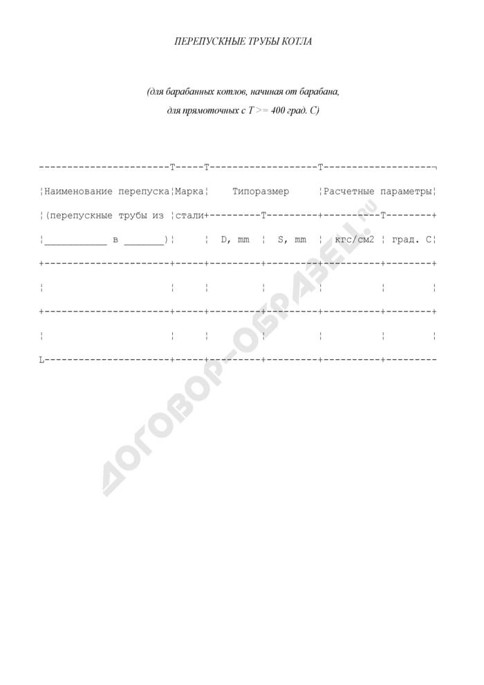 Перепускные трубы котла (для барабанных котлов). Страница 1
