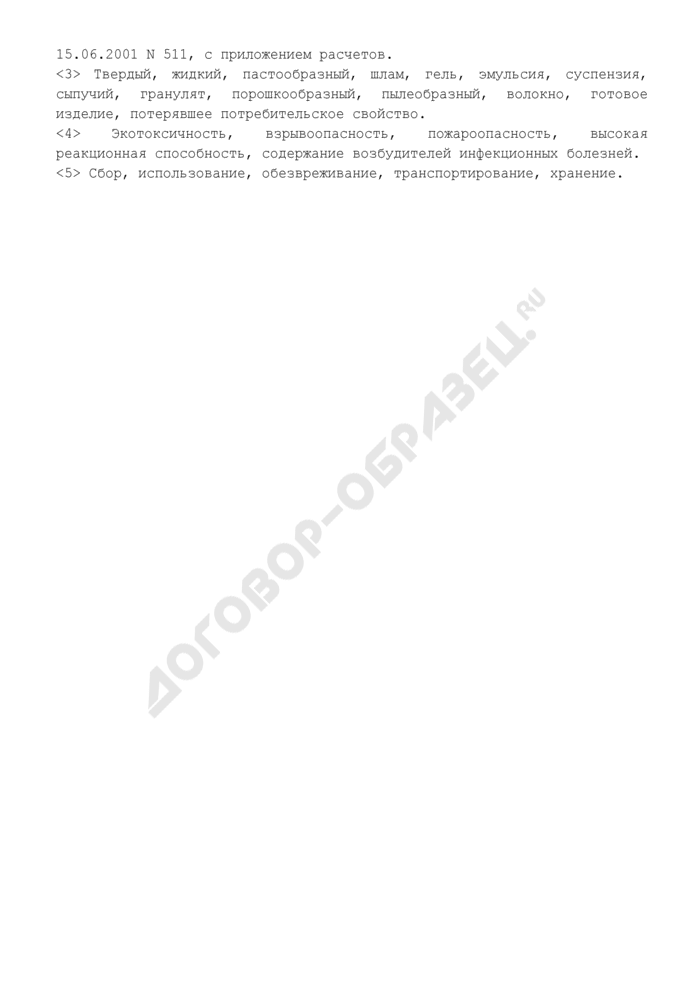 Сведения об опасных отходах, образуемых от собственной производственной деятельности. Форма 2-4. Страница 2