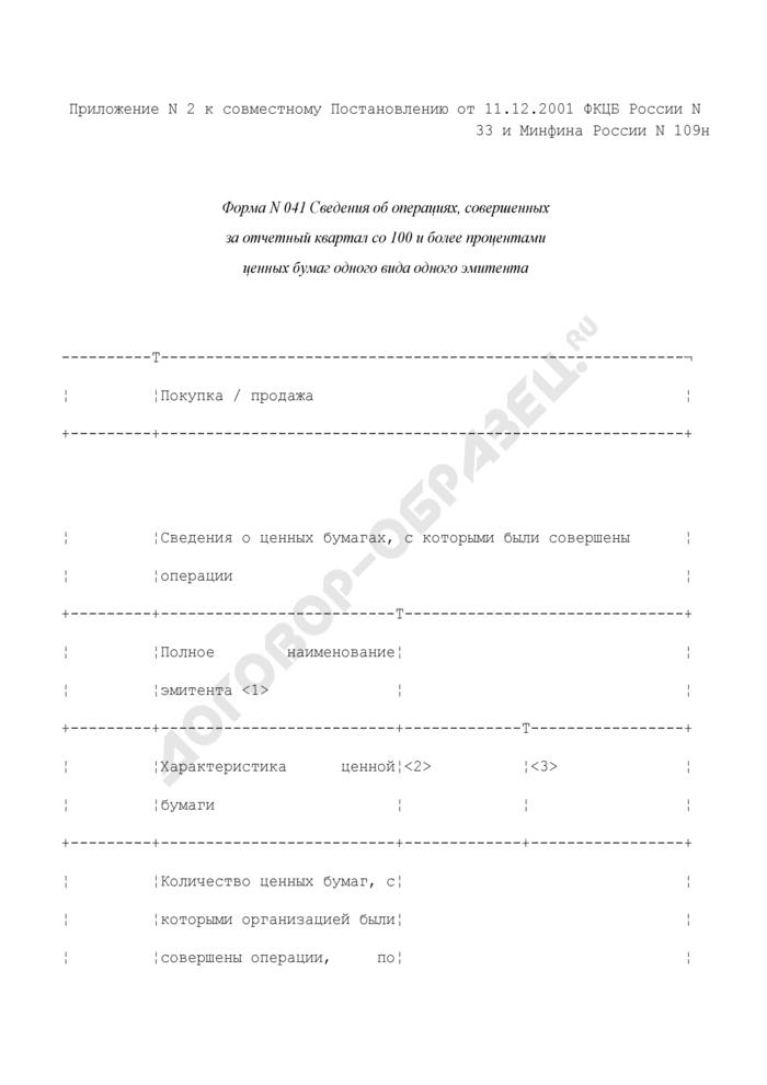 Сведения об операциях, совершенных за отчетный квартал со 100 и более процентами ценных бумаг одного вида одного эмитента. Форма N 041 (отчетность профессиональных участников рынка ценных бумаг). Страница 1