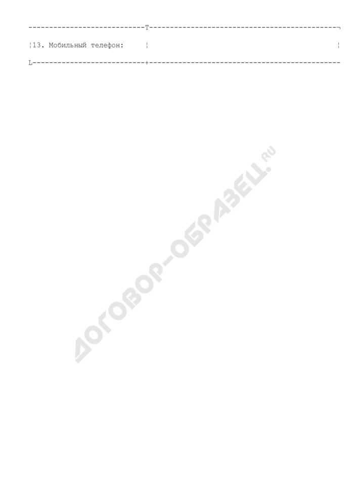Сведения об организаторах и руководителях программы (проекта) по реализации социально значимых программ (проектов) негосударственных некоммерческих организаций в сфере физической культуры и популяризации здорового образа жизни Зеленоградского административного округа города Москвы в 2009 году. Форма N 4. Страница 3