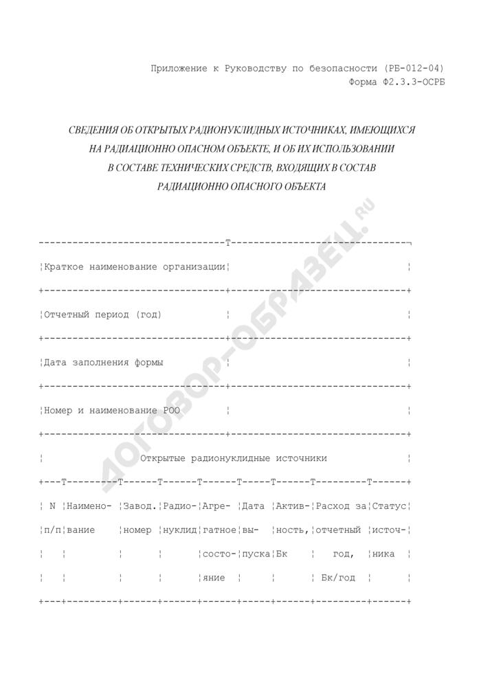Сведения об открытых радионуклидных источниках, имеющихся на радиационно опасном объекте, и об их использовании в составе технических средств, входящих в состав радиационно опасного объекта. Форма N Ф2.3.3-ОСРБ. Страница 1