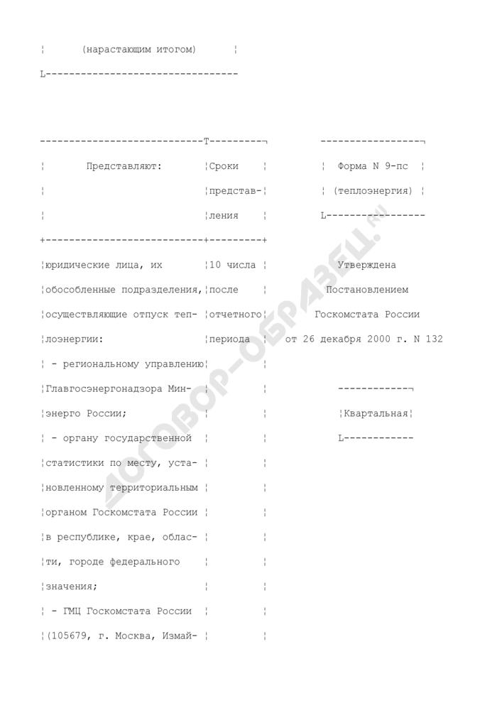 Сведения об отпуске теплоэнергии. Форма N 9-пс (теплоэнергия). Страница 2