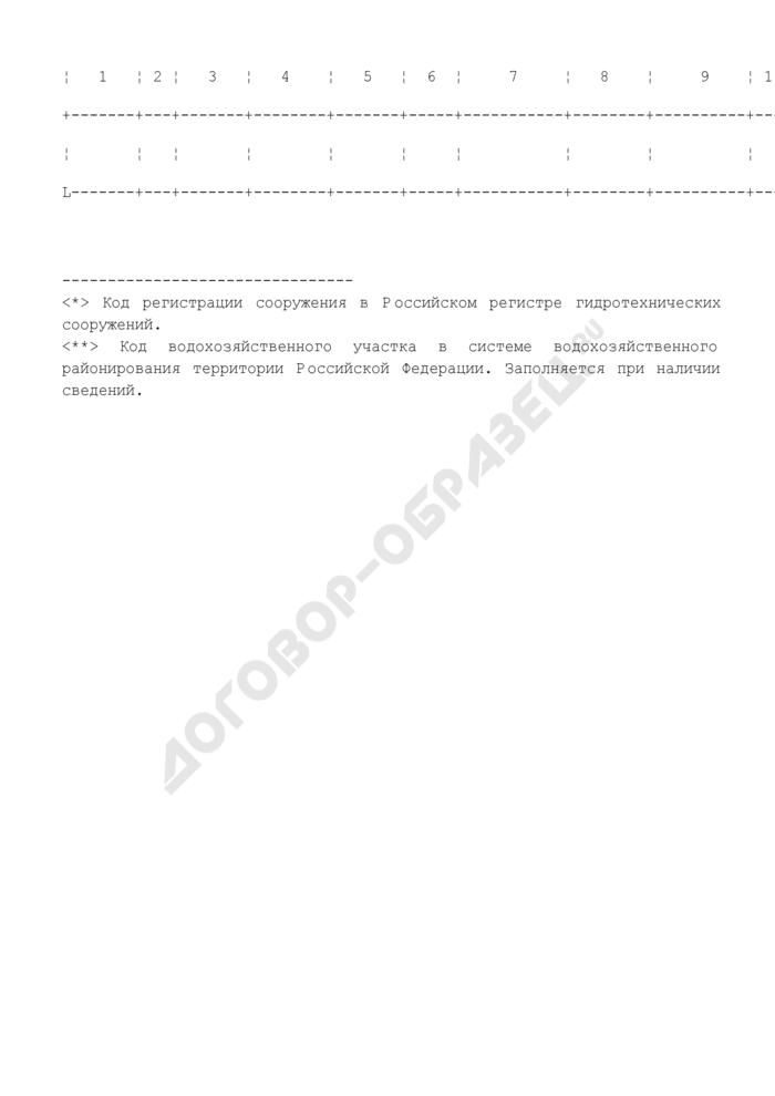 Представление сведений Федеральной службой по экологическому, технологическому и атомному надзору, полученных при осуществлении контроля и надзора за безопасностью поднадзорных гидротехнических сооружений. Форма N 1.1. Страница 2