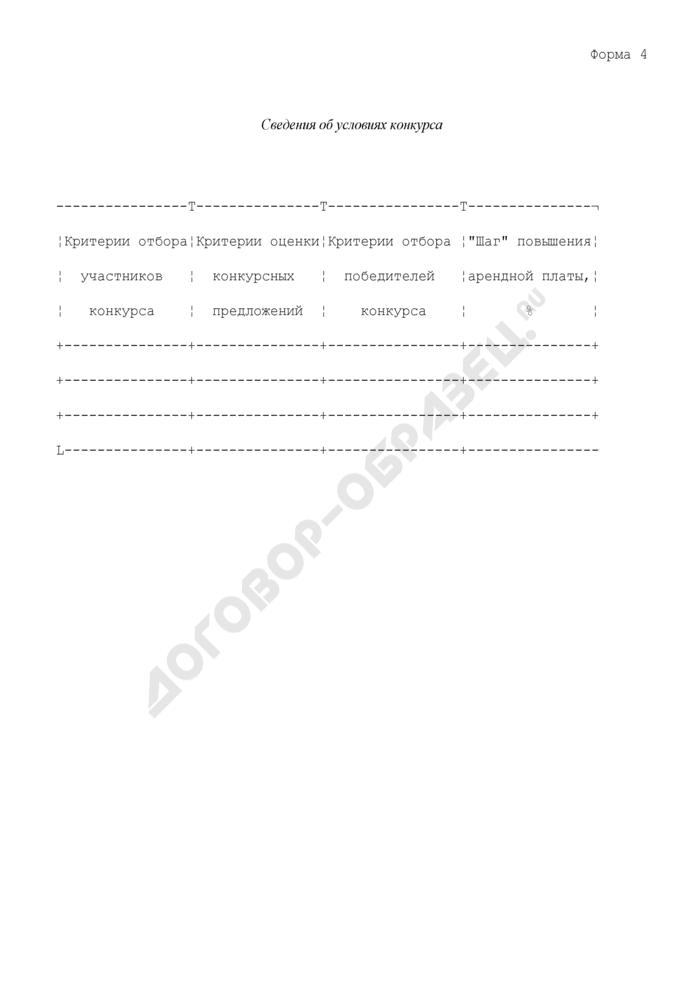 Сведения об условиях лесного конкурса на право аренды участков лесного фонда для заготовки древесины. Форма N 4. Страница 1
