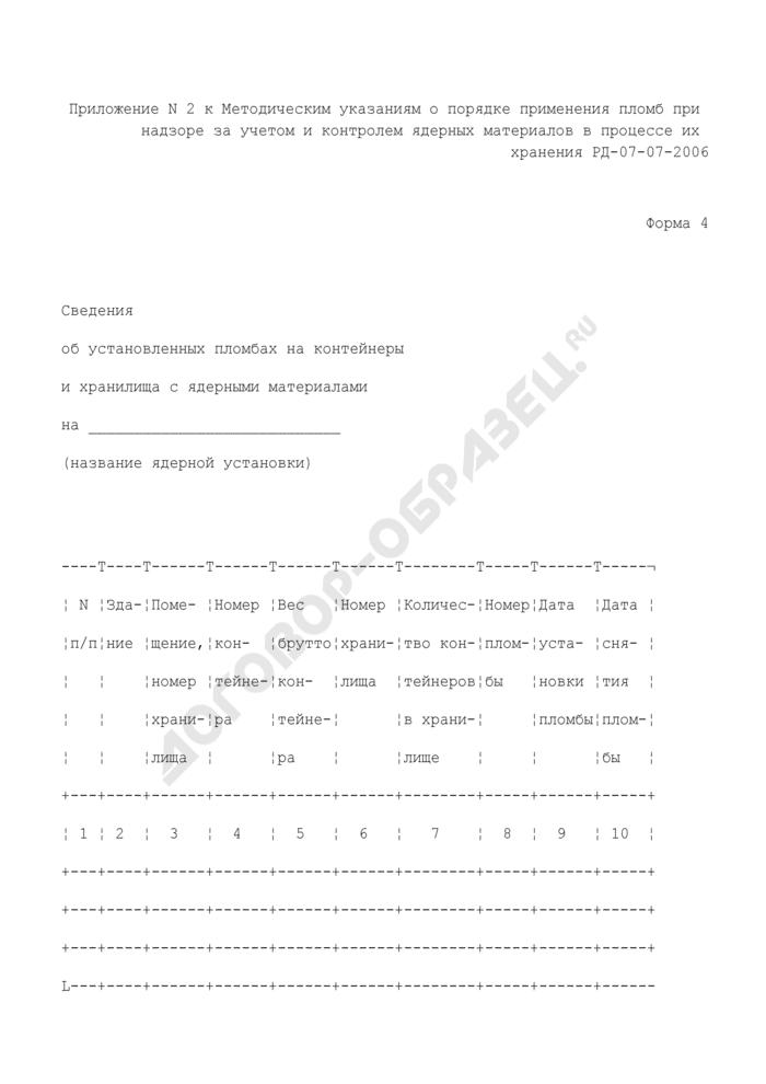 Сведения об установленных пломбах на контейнеры и хранилища с ядерными материалами на ядерной установке. Форма N 4. Страница 1