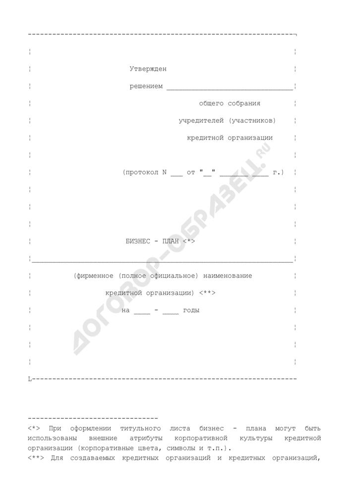 Сведения об утверждении бизнес-плана кредитной организации. Страница 1