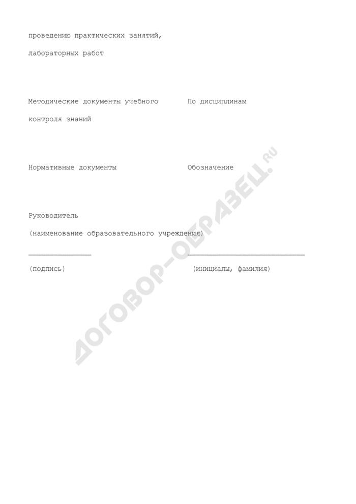 Сведения об учебно-методических материалах и нормативных документах образовательного учреждения системы сертификации оборудования, изделий и технологий для ядерных установок, радиационных источников и пунктов хранения. Страница 2