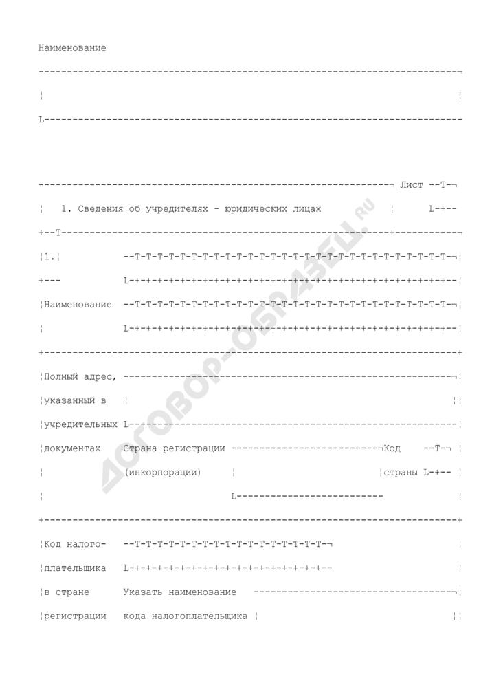 Сведения об учредителях - юридических лицах иностранной организации (приложение к форме N 2001И(2000)). Страница 1