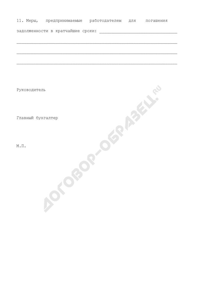 Сведения по заработной плате за квартал работников организации г. Реутов Московской области. Страница 2