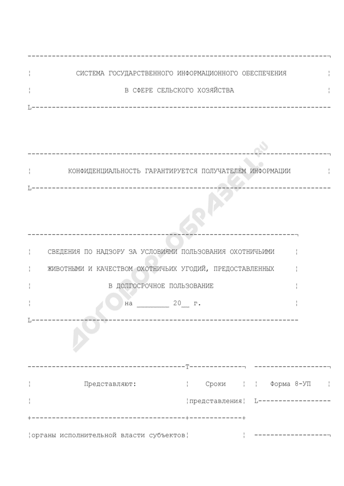 Сведения по надзору за условиями пользования охотничьими животными и качеством охотничьих угодий, предоставленных в долгосрочное пользование. Форма N 8-УП. Страница 1