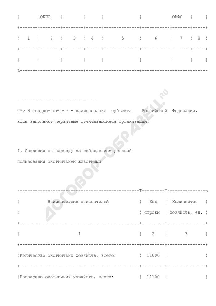 Сведения по надзору за условиями пользования охотничьими животными и качеством охотничьих угодий, предоставленных в долгосрочное пользование. Форма N 8-УП. Страница 3