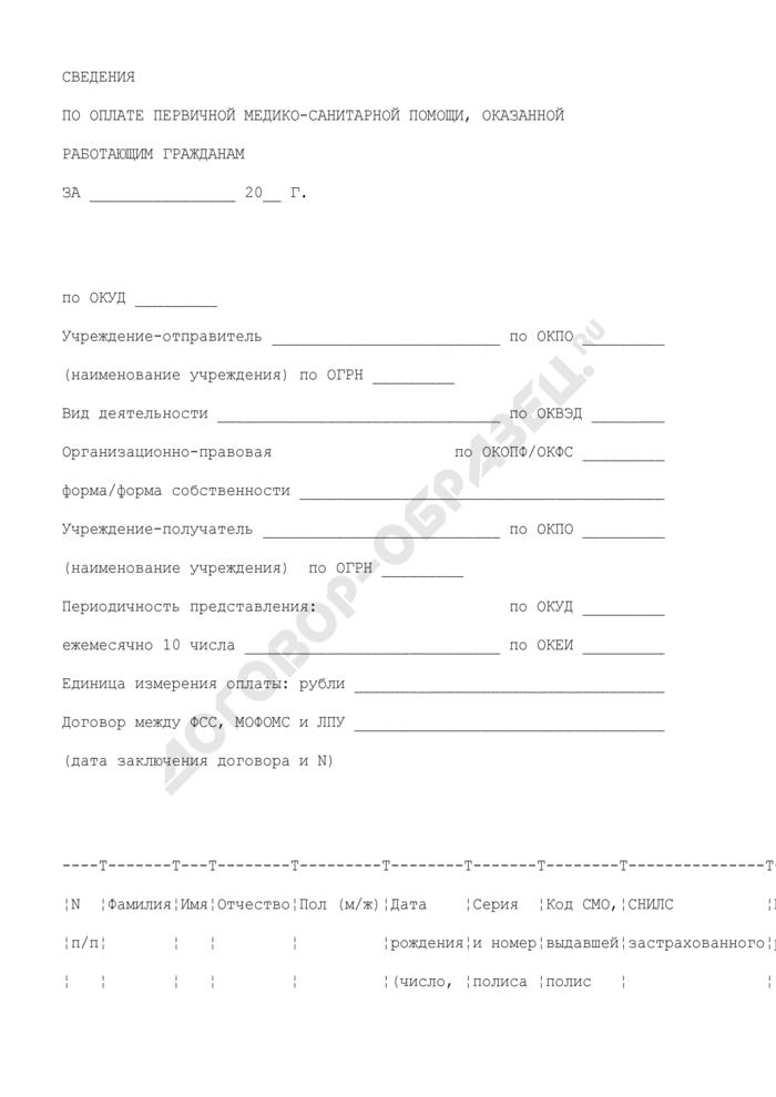 Сведения по оплате первичной медико-санитарной помощи, оказанной работающим гражданам Московской области. Страница 1
