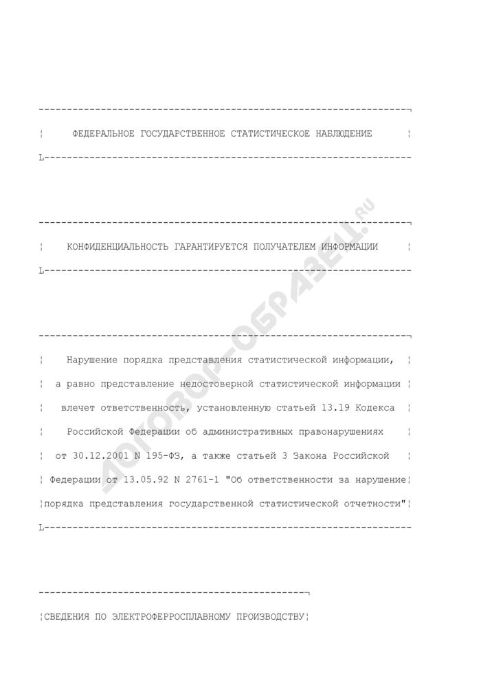 Сведения по электроферросплавному производству. Форма N 8-МЕТ. Страница 1