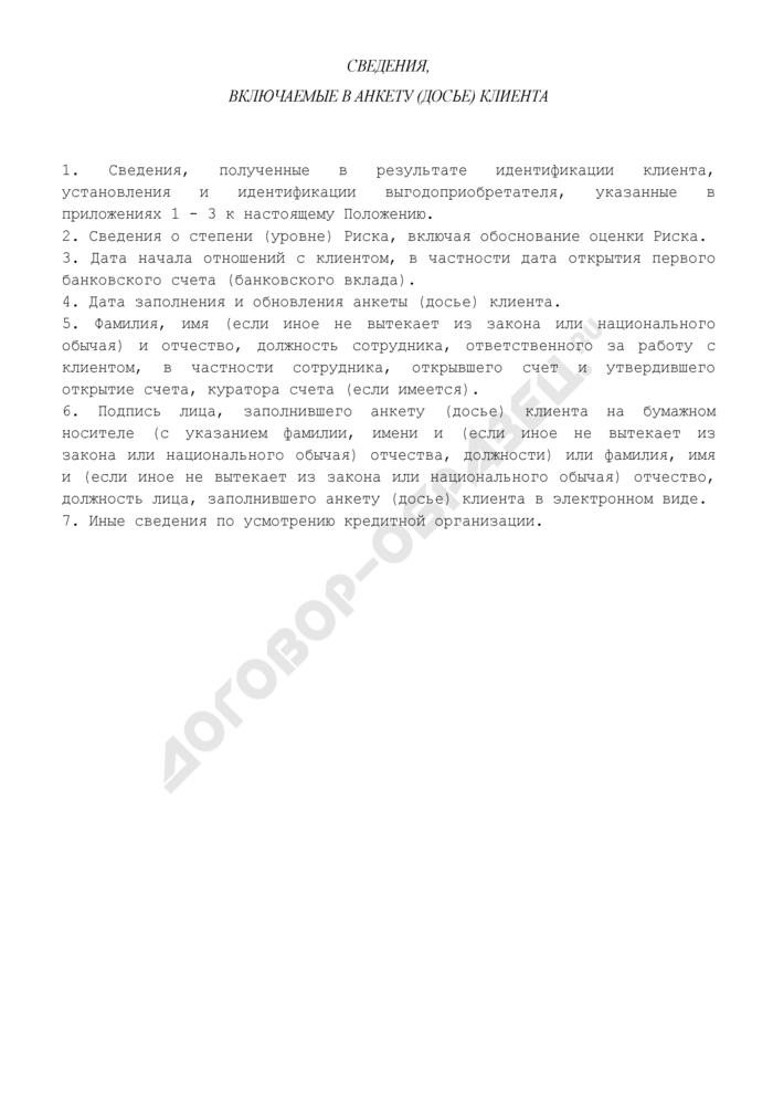 Сведения, включаемые в анкету (досье) клиента. Страница 1