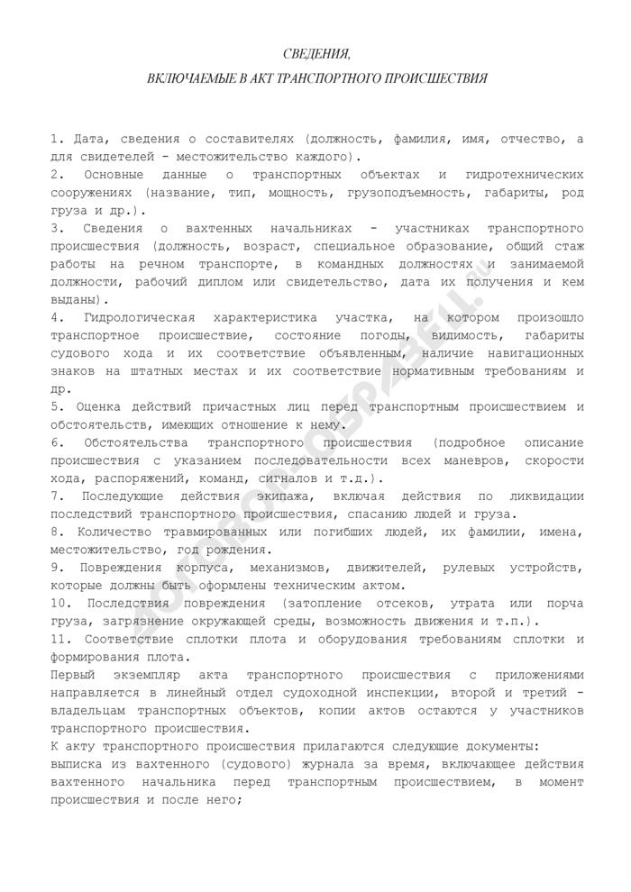 Сведения, включаемые в акт транспортного происшествия на внутренних водных путях Российской Федерации. Страница 1