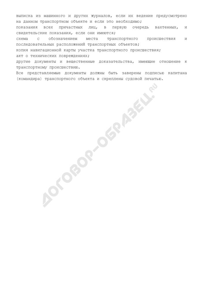 Сведения, включаемые в акт транспортного происшествия на внутренних водных путях Российской Федерации. Страница 2